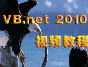 Visual Basic 2010 & 2012 从入门到精通