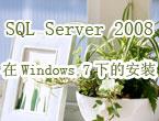 SQL Server 2008安装视频教程